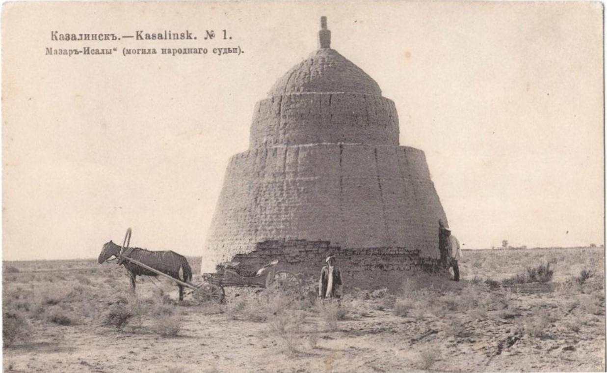 Окрестности Казалинска. Мазар-Исалы (могила народного судьи)