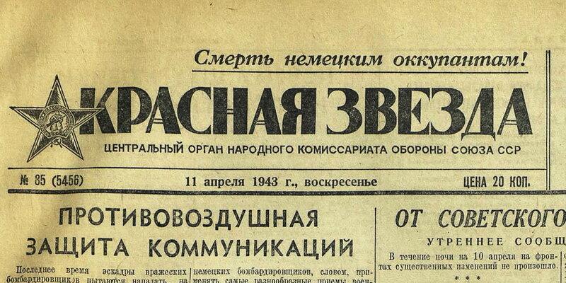 «Красная звезда», 11 апреля 1943 года