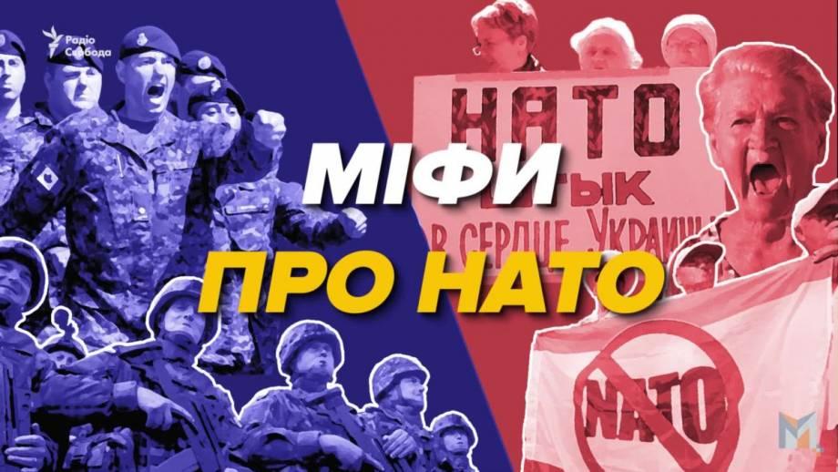 Мифы о НАТО, которые работают на руку России