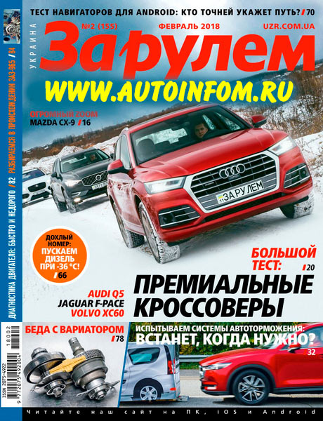 Журнал За рулем №2 (февраль 2018) Украина