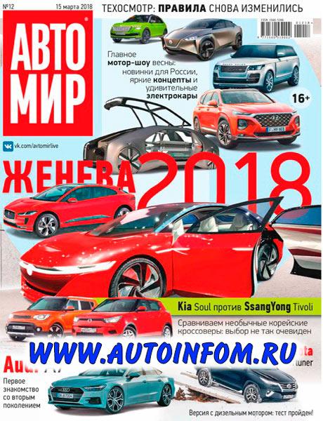 Журнал Автомир №12 (март 2018)