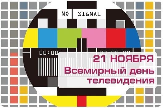 Открытки. Всемирный день телевидения. Поздравляем вас