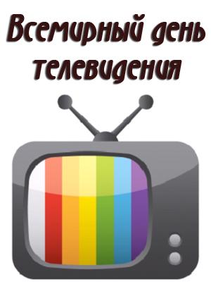 Открытки. Всемирный день телевидения. Поздравляю!