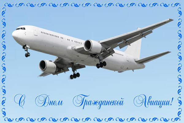 Открытки. День гражданской авиации. Поздравляем вас