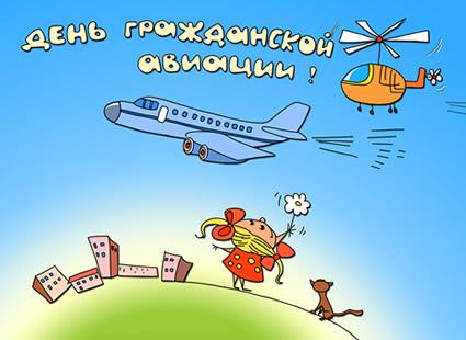 Международный день гражданской авиации. Поздравляю!