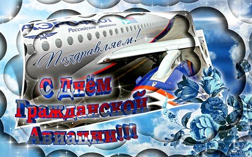 С Днем гражданской авиации! открытки фото рисунки картинки поздравления