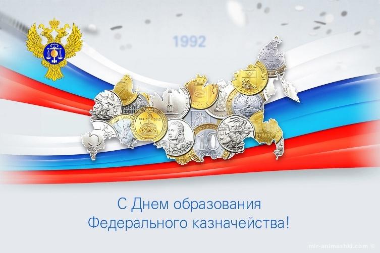 Открытки. День образования Российского Казначейства. Поздравляем!