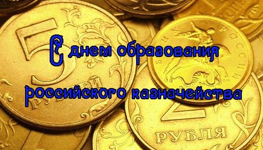 Открытки. День образования Российского Казначейства. Поздравляю
