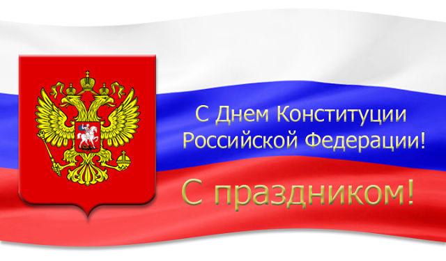 Открытки. С Днем Конституции России. Поздравляю!