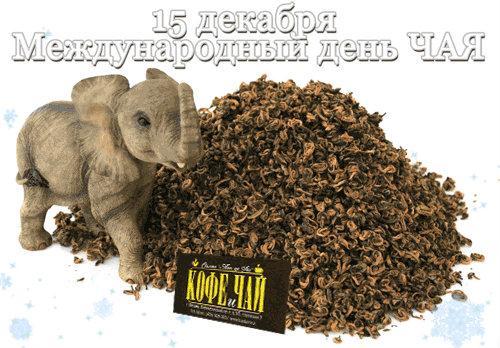 Открытки. С Международным днем чая. 15 декабря открытки фото рисунки картинки поздравления