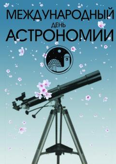 Открытки Международный день планетариев. Поздравляю