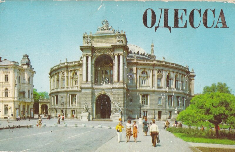 Одесса. 1981 год.