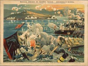 Бомбардирование Порт-Артура и потопление японского крейсера.