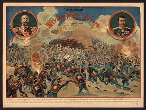 Неудачный штурм Порт-Артура японскими войсками 28 июня 1904 г.