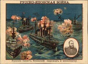 Русские топят японский пароход и миноноску