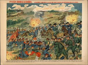 Сражение у Вафангоу. Казаками уничтожен целый японский эскадрон