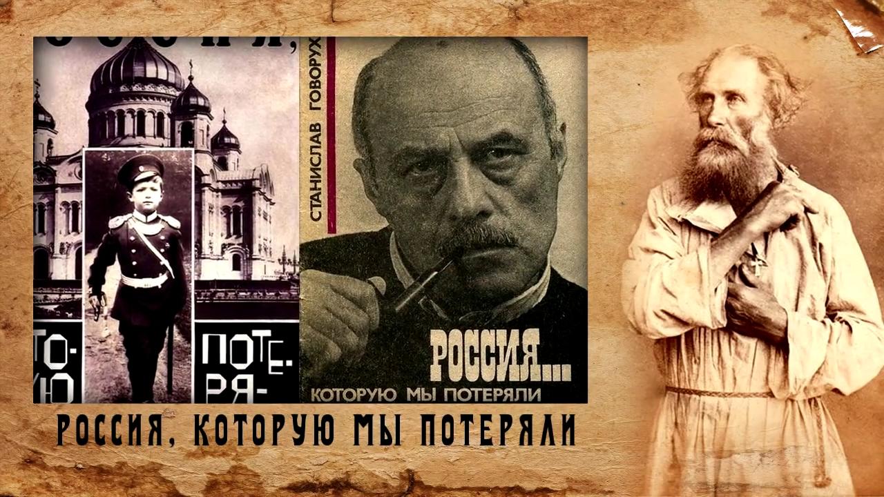 Ложь фильма-фальшивки «Россия, которую мы потеряли»