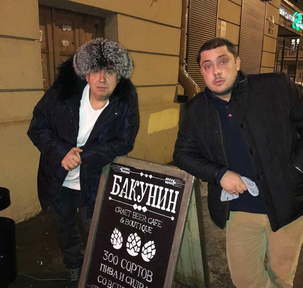Пиво Бакунин