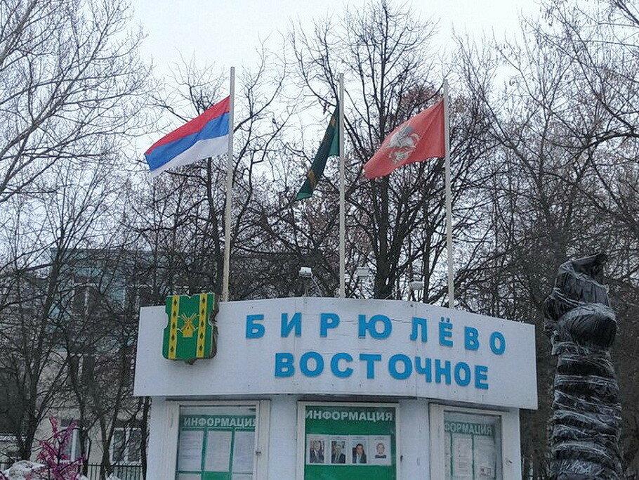 Частичка Сербии на территории России