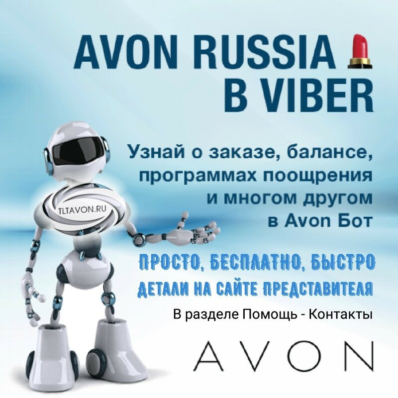 avon russia bot