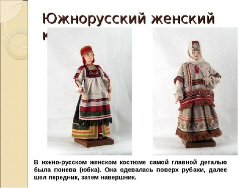 южнорусский костюм