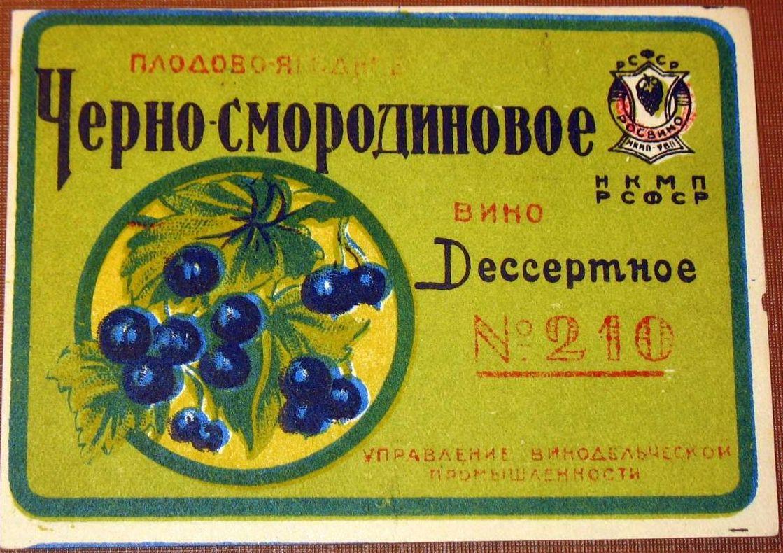 Плодово ягодное вино. Чёрно-смородиновое. Десертное № 210