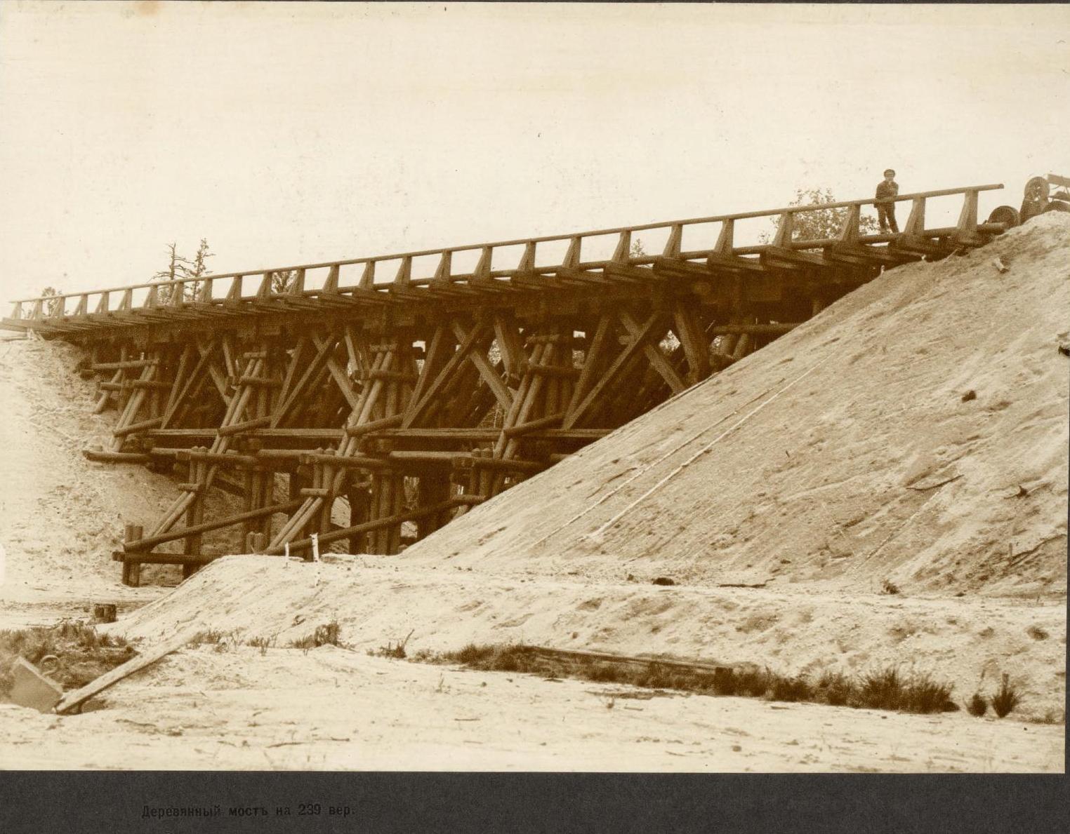 239 верста. Деревянный мост