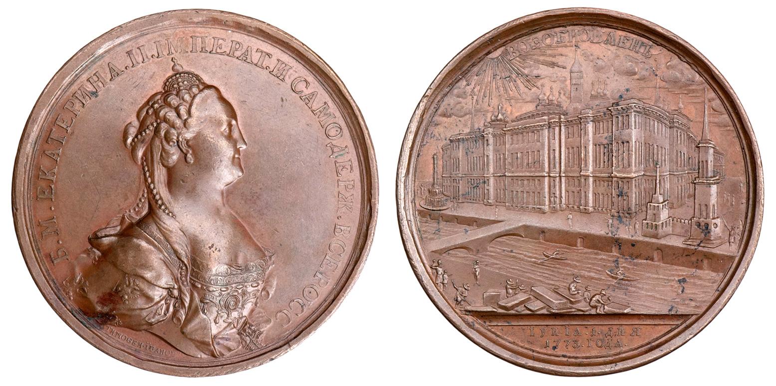 Настольная медаль «В память возобновления Кремлевского дворца в Москве. 1773 г.»