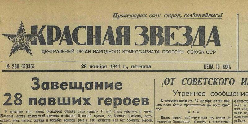 «Красная звезда», 28 ноября 1941 года