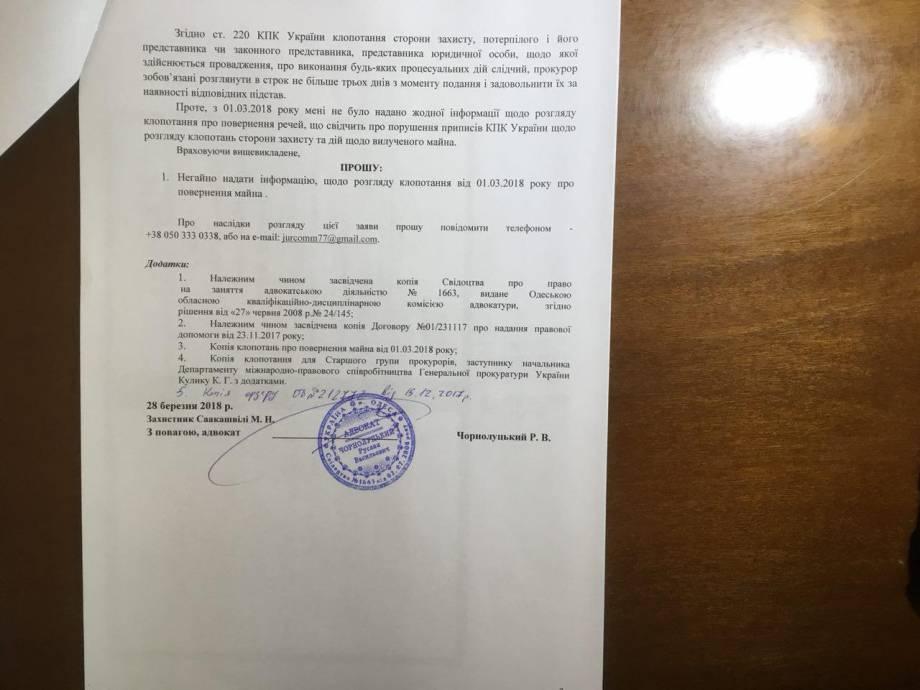 Правоохранители похитили вещи из квартиры Саакашвили – адвокат