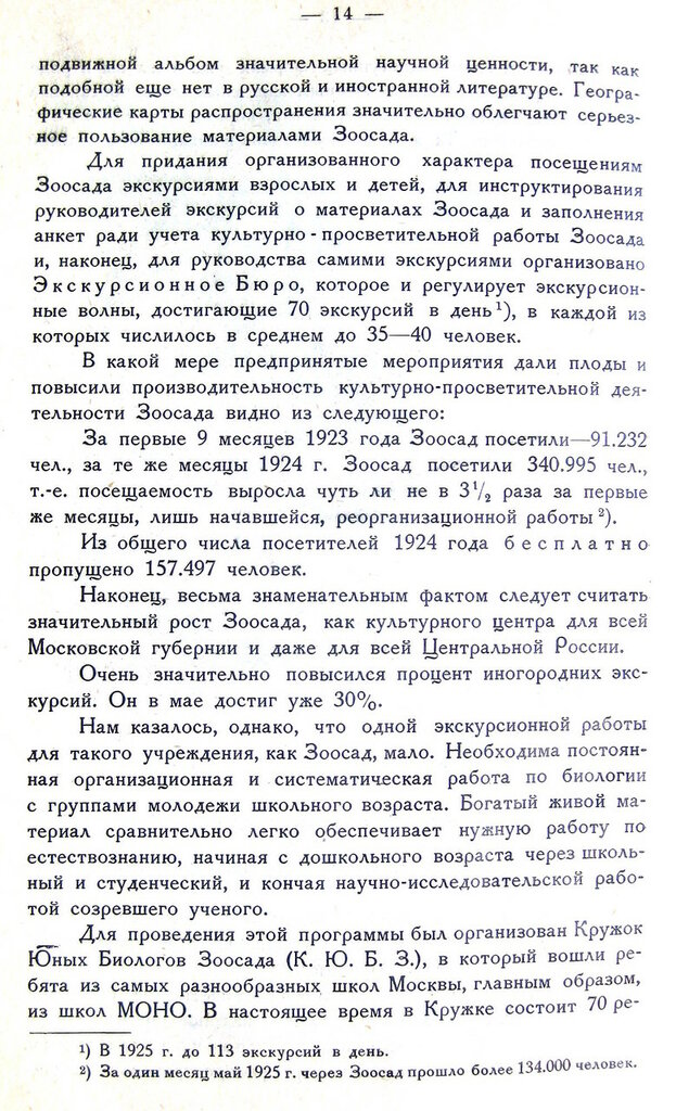 1925.2.JPG