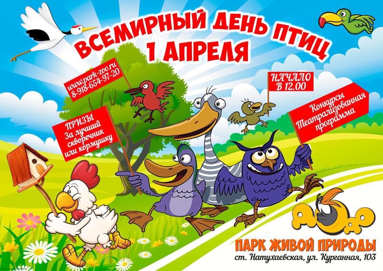 картинки к 1 апреля день птиц такое сонная артерия