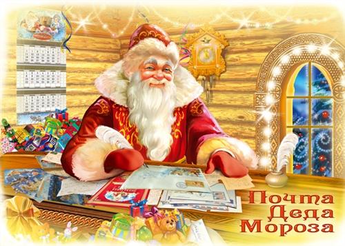 Открытка. День Рождения Деда Мороза. Почта Деда Мороза