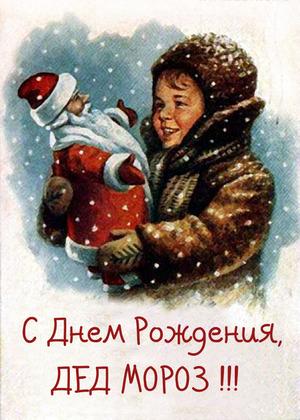 Открытки С Днем Рождения Дед Мороз