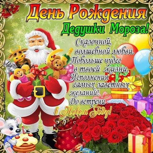 Открытка. День Рождения Деда Мороза. С праздником вас