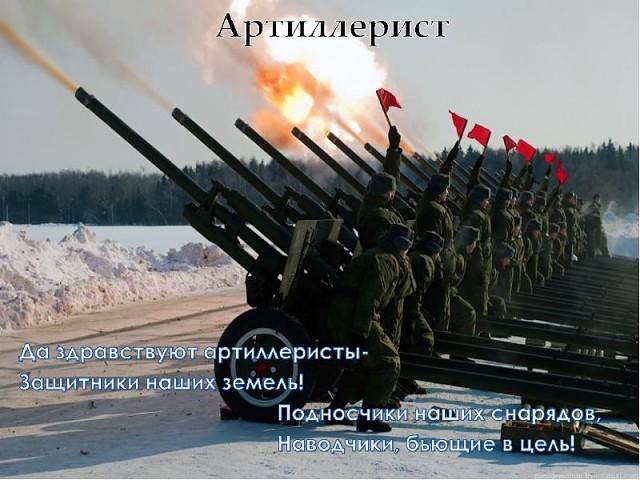 Открытки. День ракетных войск и артиллерии. Да здравствуют артиллеристы