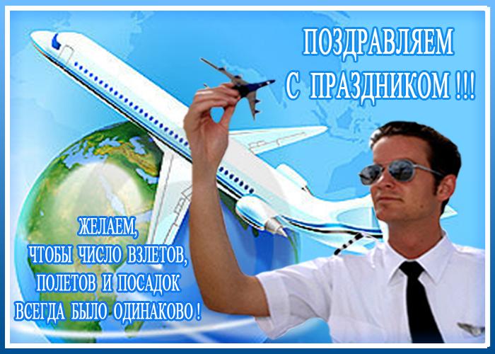 Международный день гражданской авиации! Поздравляем вас