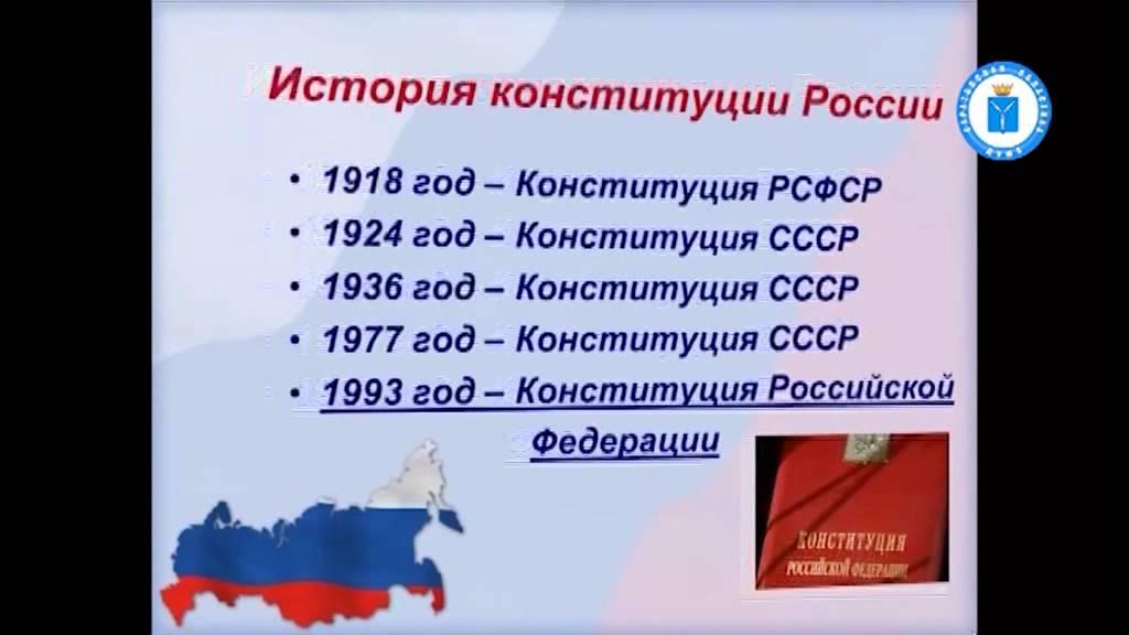 Открытки. С Днем Конституции России. История