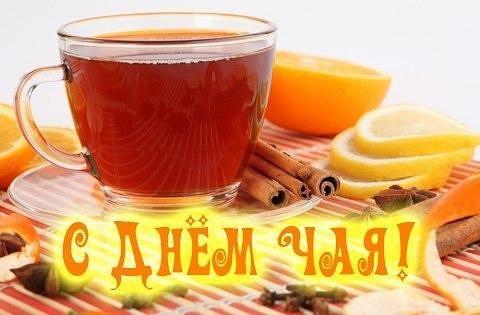 15 декабря Международный день чая