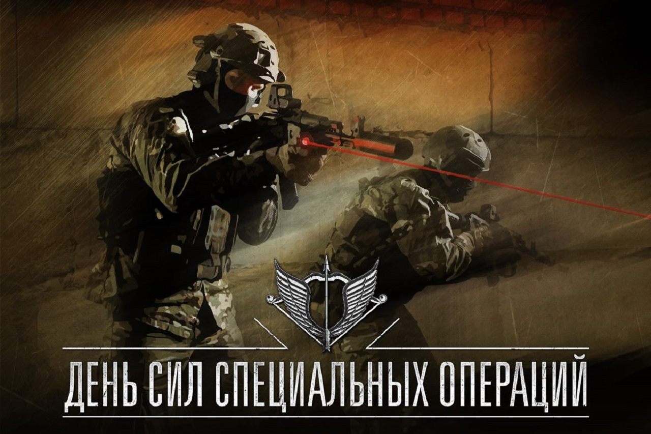 День Сил Специальных операций открытки фото рисунки картинки поздравления