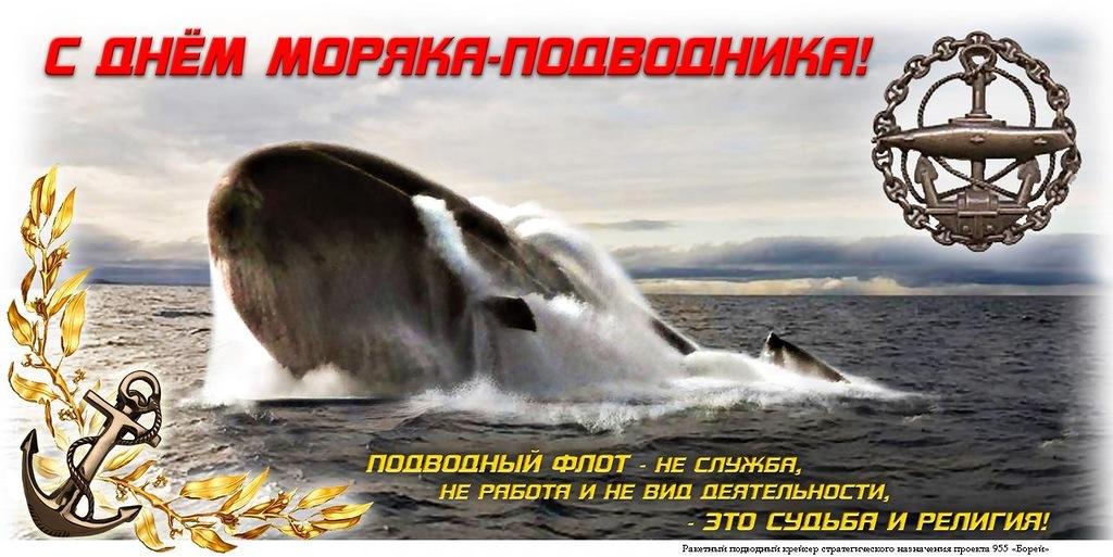 Картинки. День моряка-подводника. Поздравляем!