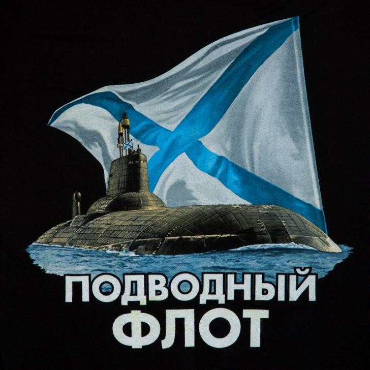 Картинки. С Днем моряка-подводника. Поздравляем!