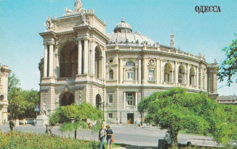 Одесса. Академический театр.