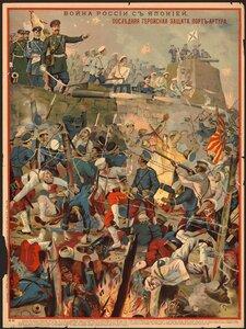 Последняя геройская защита Порт-Артура