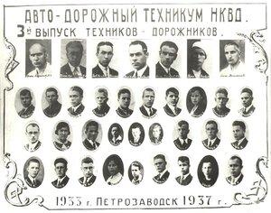 1937 г. Петрозаводский Автодорожный техникум НКВД. 3 выпуск техников дорожников