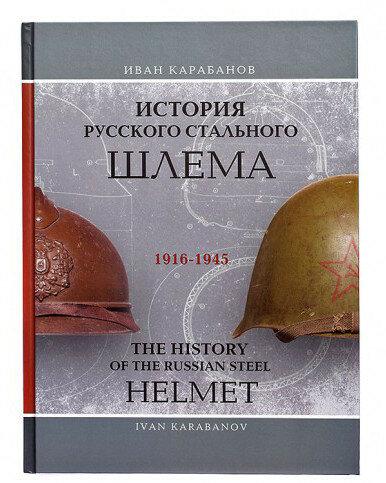 steel-helmet-0.jpg