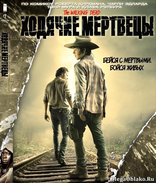 Ходячие мертвецы (1-7 сезоны: 99 серии из 99) / The Walking Dead / 2010-2017 / ПМ (LostFilm) / WEB-DL (720p)
