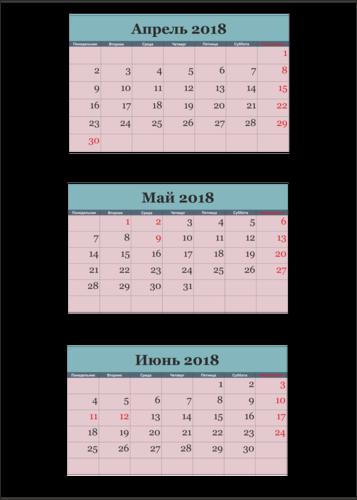 2 квартал 2018 года календарь