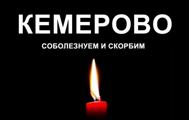 КЕМЕРОВО  СКОРБИМ  25 марта 2018
