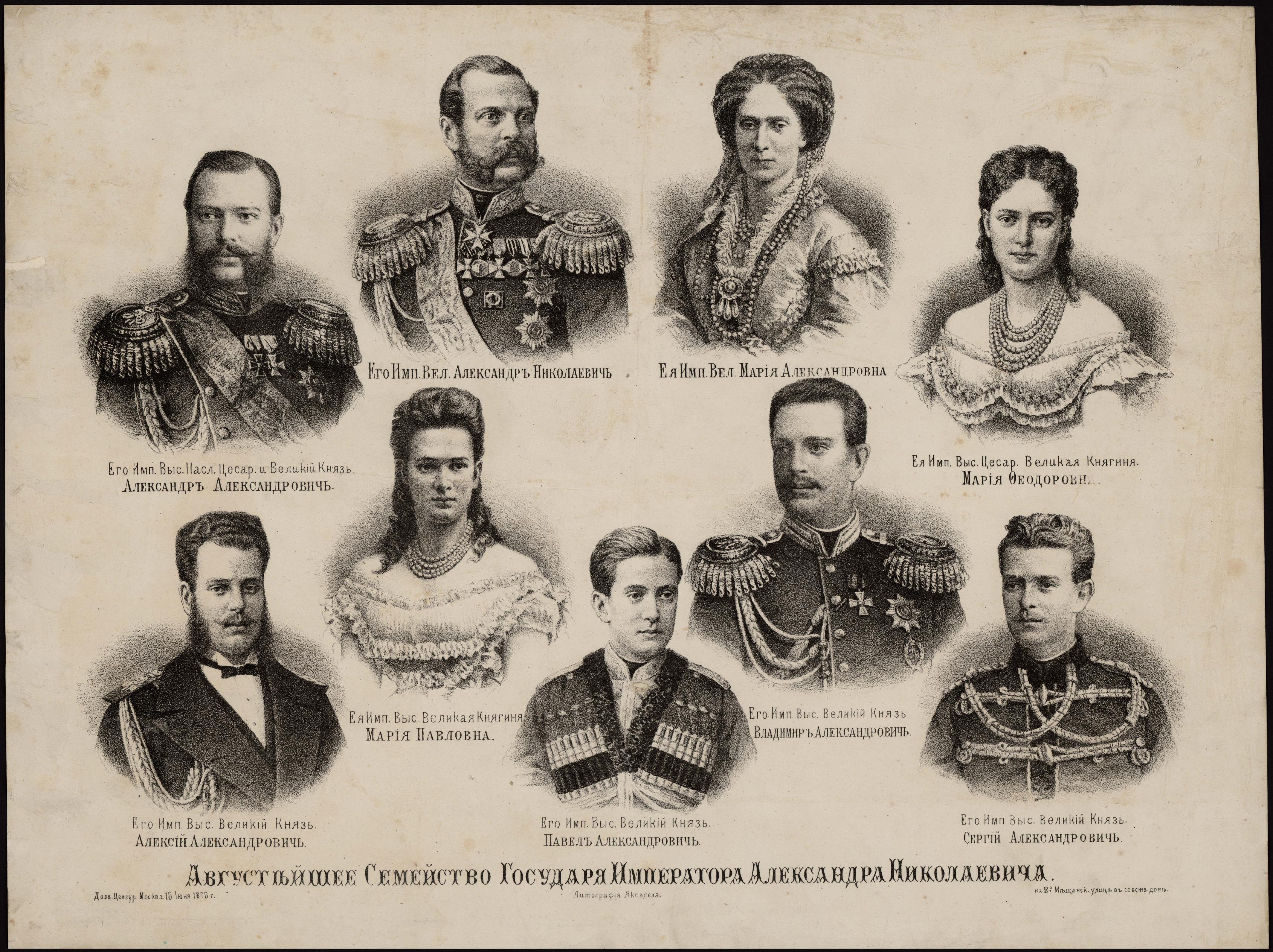 1876. Августейшее семейство Государя Императора Александра Николаевича